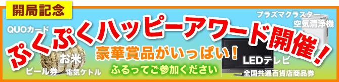 OPEN記念 ぷくぷくハッピーアワード開催
